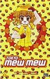 Tokyo Mew Mew, Tome 4 (French Edition) (2845995733) by Mia Ikumi