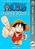 ONE PIECE STARTER BOOK 1 (�����ץ��ߥå���DIGITAL)