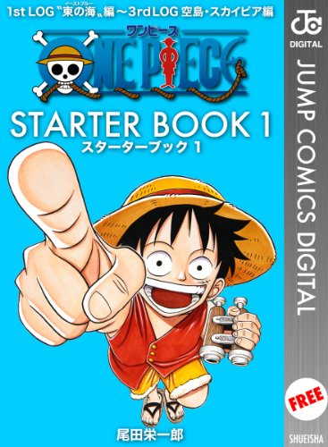 ONE PIECE STARTER BOOK 1 (ジャンプコミックスDIGITAL)