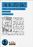 海東諸国紀—朝鮮人の見た中世の日本と琉球 (岩波文庫)