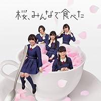 桜、みんなで食べた (劇場盤) [CD] HKT48