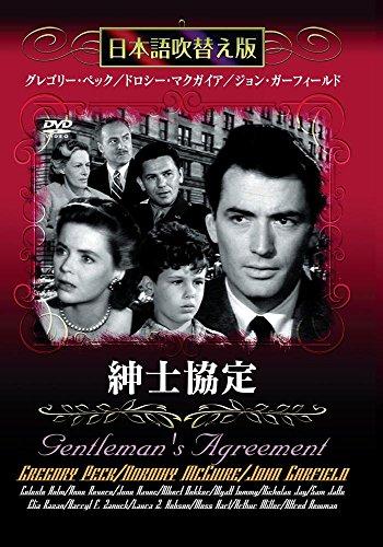 紳士協定 日本語吹替え版 [DVD]