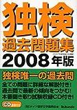 独検過去問題集〈2008年版〉