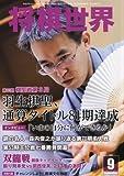 将棋世界 2012年 09月号 [雑誌]