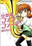 ひかるファンファーレ / 田川 ちょこ のシリーズ情報を見る