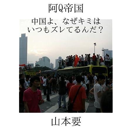 阿Q帝国~中国よ、なぜキミはいつもズレてるんだ?~