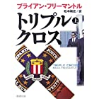 トリプル・クロス〈上〉 (新潮文庫)