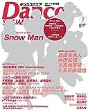 ダンススクエア vol.7 (HINODE MOOK95)