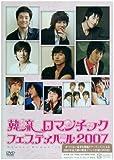 韓流ロマンチックフェスティバル2007 [DVD]