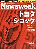 Newsweek ( ニューズウィーク日本版 ) 2010年 2/17号 [雑誌]