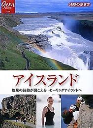アイスランド 地球の鼓動が聞こえる…ヒーリングアイランドへ (地球の歩き方GEM STONE)