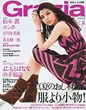 Grazia (グラツィア) 2010年 08月号 [雑誌]