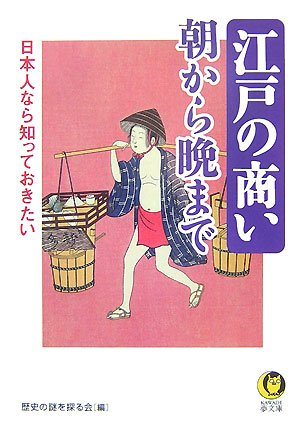 日本人なら知っておきたい 江戸の商い―朝から晩まで