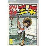 釣りキチ三平(12) (マガジンKC)
