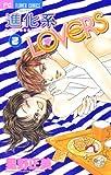 進化系LOVERS(2) (フラワーコミックス)