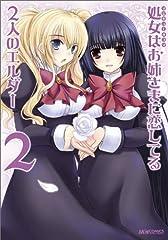 マジキュー4コマ 処女はお姉さまに恋してる 2人のエルダー(2) (マジキューコミックス)