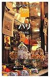 トラベルデイズ パリ (海外|観光・旅行ガイドブック/ガイド)