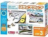 ステップアップジグソーパズル 新幹線GO!