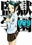 監獄学園(9) (ヤンマガKCスペシャル)