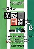 条文・判例本〈8〉刑事系刑訴〈平成24年版〉