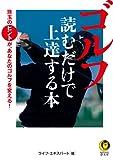 ゴルフ読むだけで上達する本: 珠玉のヒントが、あなたのゴルフを変える! (KAWADE夢文庫)