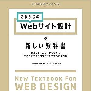 これからのWebサイト設計の新しい教科書