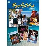 連続テレビ小説 ちゅらさん 完全版 DVD-BOX 全13枚セット【NHKスクエア限定商品】