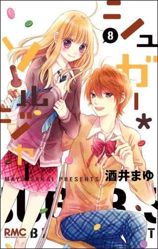 シュガー・ソルジャー 8  りぼんマスコットコミックス)