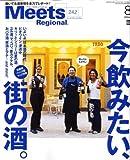 Meets Regional (ミーツ リージョナル) 2008年 08月号 [雑誌]