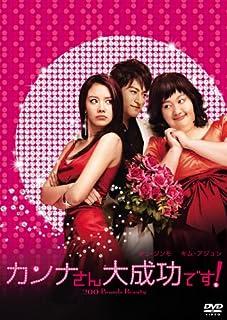 カンナさん大成功です! 特別版(2枚組) [DVD]
