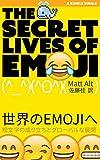 ������EMOJI��: ��ʸ�������Ω���ȥ��?�Х��Ÿ�� (Kindle Single)