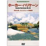 ハーカーハリケーン DVD