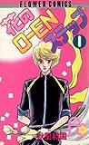 花のO―ENステップ(1) (フラワーコミックス)