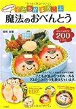 akinoichigoの子どもがよろこぶ魔法のおべんとう (みんなのレシピ)
