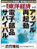 週刊東洋経済 2013年9/21号 [雑誌]