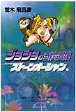 ジョジョの奇妙な冒険 40 (40) (集英社文庫 あ 41-43)