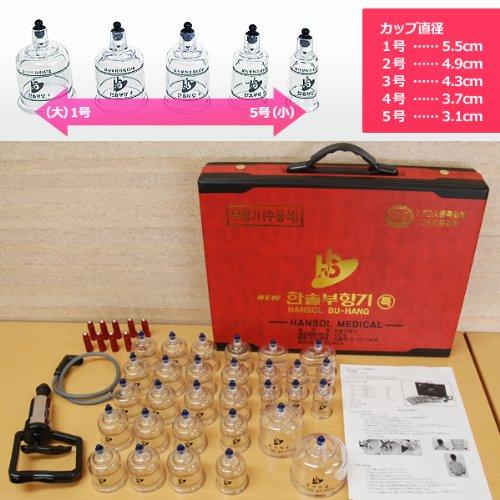 中国四千年の健康法 がご家庭で手軽にできますハンソルメディカル ブハン カッピングカップ30個セット