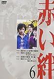 赤い絆 6[DVD]