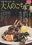 大人のごちそう名古屋 2011―今食べたいこの一品 (ゲインムック)