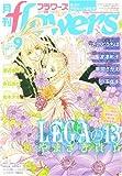 月刊 flowers (フラワーズ) 2009年 09月号 [雑誌]