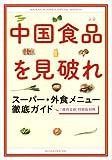 中国食品を見破れ スーパー・外食メニュー徹底ガイド