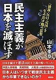 """民主主義が日本を滅ぼす―""""独裁・反日・売国""""を生み出す魔の思想"""