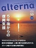 オルタナ44号(2016年3月30日発売)