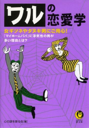 ワルの恋愛学 「マイホームパパ」に浮気性の男が多い理由とは? (KAWADE夢文庫)