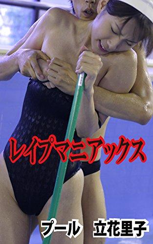 レイプマニアックス プール 立花里子 thumbnail