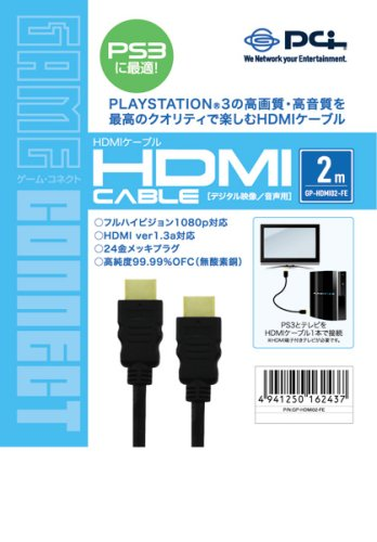 ゲームコネクト HDMIケーブル (PS3) 2m