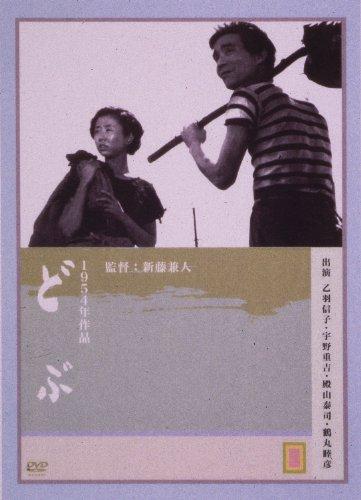 どぶ [DVD]