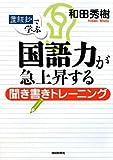 「産経抄」で学ぶ国語力が急上昇する聞き書きトレーニング