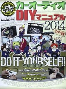 カーオーディオDIYマニュアル2014 (GEIBUN MOOKS)