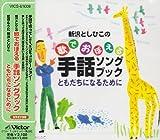 新沢としひこの歌でおぼえる手話ソングブック ともだちになるために